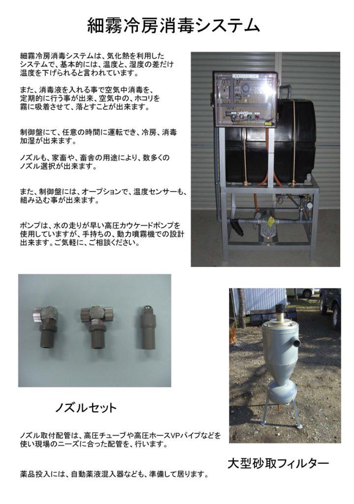 細霧冷房消毒システム